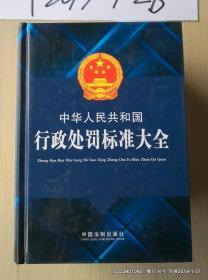 中华人民共和国行政处罚标准大全