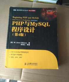 PHP与MYSQL程序设计 第4版  【边角有损,内页有涂画】