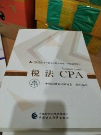 2019注册会计师考试教材(税法)