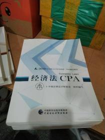 2019注册会计师考试教材(经济法)