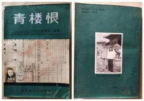 青楼恨--中国之《望乡》康素珍.记述 、书宇、 延年.编写