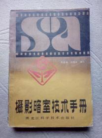摄影暗室技术手册