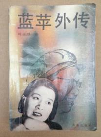 蓝苹外传(1988年一版一印)