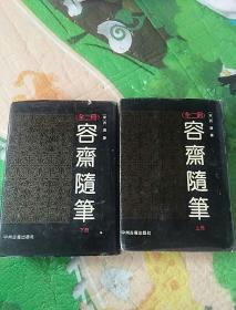 93年[精装本]《容斋随笔》(全二册)