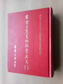 78年初版《牟宗三先生的哲学与著作》(精装32开,外观磨损,书内七八张有污渍和折痕。)