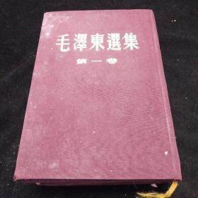 毛泽东选集,第一卷第二卷第三卷三本合售。(布面精装)