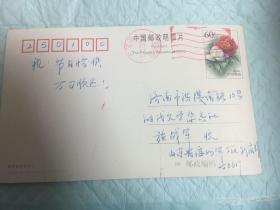 山东省滨州市文联副主席刘庆祥签名贺卡