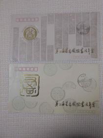 92中国友好观光年纪念封2个,有纪念戳掉票