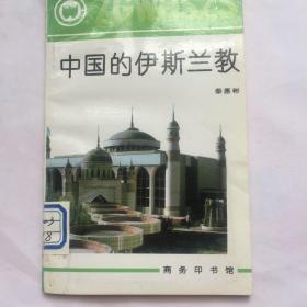 正版现货 中国的伊斯兰教 秦惠彬 商务印书馆出版 图是实物