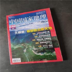 中国国家地理杂志2018年10月/期特刊总第696期大横断山脉专   无赠刊