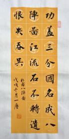 【保真】中国硬笔书法家协会会员、贵州省书协会员胡晓雨作品:杜甫《八阵图》
