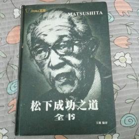 松下成功之道全书【精装】
