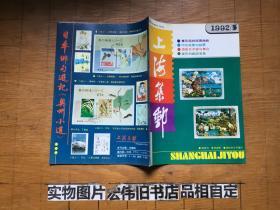 上海集邮 (双月刊 单月出版) 1992年 第3期