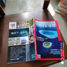 中国国家地理  2013年6