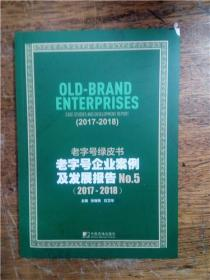 老字号企业案例及发展报告No.5(2017-2018)