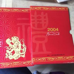 小钱币珍藏册 2004年