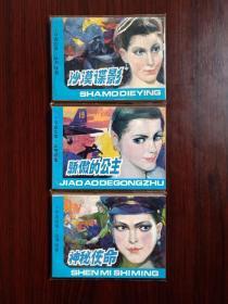 今古女谍·丛书续集,沙漠谍影、骄傲的公主、神秘使命。3册全。直板未阅,仅发行2万套,完美品!