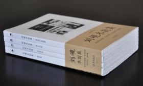 刘岘木刻集(套装共4册)毛边本