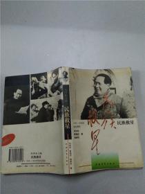 民族救星  : 1935-1945年的毛泽东