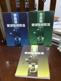 李昌镐精讲围棋死活 第一卷 第二卷 第六卷