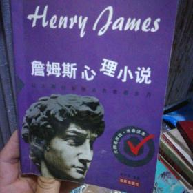 詹姆斯心理小说