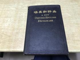 汉英新辞典    1930年版本  商务印书馆  漂亮  稀见   老版本   精  装  版   李玉汶  D65