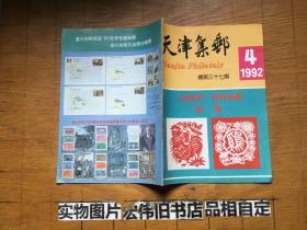 天津集邮 1992年第4期