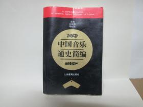 中国音乐通识简编