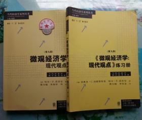正版99新 微观经济学 现代观点(第九版)+练习 格致出版社9787543224612