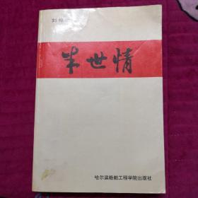半世情(作者签名铃印本).