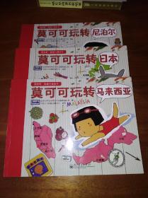 我的第一套旅行漫画书:《莫可可玩转尼泊尔》、《莫可可玩转日本》、《莫可可玩转马来西亚》共3本