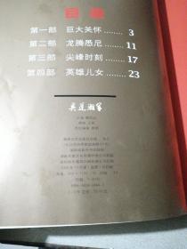 奥运湘军(悉尼奥运纪念金册)