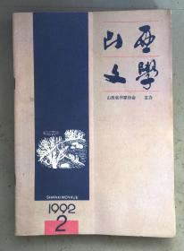 山西文学1992年第2期
