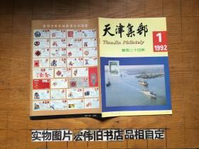 天津集邮1992年第1期