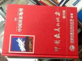 中国国家地理:中国最美的地方排行榜(选美中国)中国铁通北京分公司敬赠