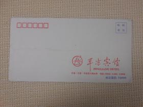 平凉宾馆1995年信封1个