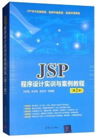 JSP 程序设计实训与案例教程(第2版)(本科教材)9787302513728(130-2-1)