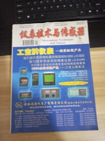 仪表技术与传感器  2005年9  本书照片  目录见照片