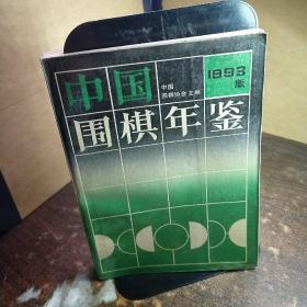 中国围棋 年鉴1993版