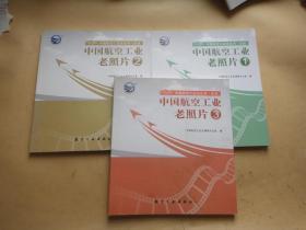 中国航空工业老照片〔1、2、3〕三册合售