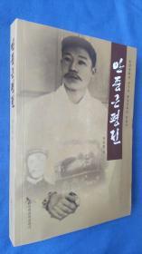 安重根评传(朝鲜文)