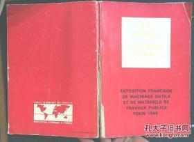 北京法国机床及公共工程器械展览会