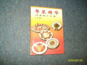 粤菜精华【鸡鹅鸭牛羊猪】