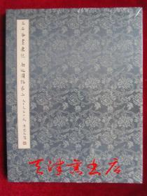 王石谷画康熙南巡图稿第二(清六家之一王翬作品 张大千收藏 溥儒题签 经折装)