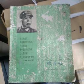 老日记本一个,封面带王杰日记   年份不详  封面有虫蚀