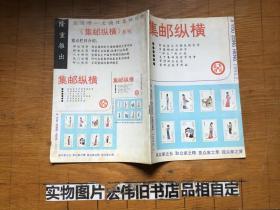 集邮纵横1993年第2期(总第2期)