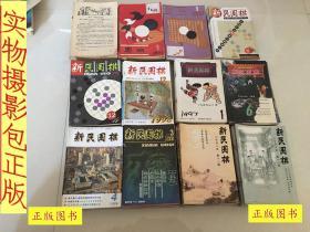 围棋1991-2002年全144本其中1994年7改新民围棋含创刊号