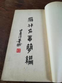 1978年西泠印社《历代印章简编(参考资料)》