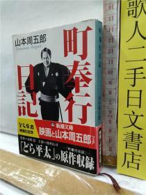 山本周一郎  町奉行日记 日文原版64开文库版小说书  新潮文库