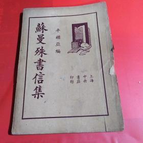 苏曼殊全集(包括小说集、诗文集、书信集、译作集)(民国29年版 )品相如图